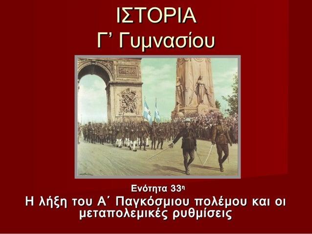 ΙΣΤΟΡΙΑ          Γ' Γυμνασίου               Ενότητα 33 ηΗ λήξη του Α΄ Παγκόσμιου πολέμου και οι        μεταπολεμικές ρυθμί...