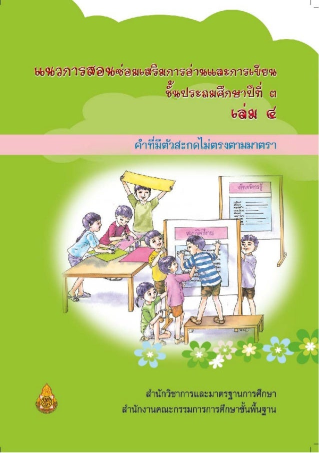 ... ข้อสอบมาตรฐานชั้นปี ชุดที่ 1 กลุ่มสาระภาษาไทย 3; 4.