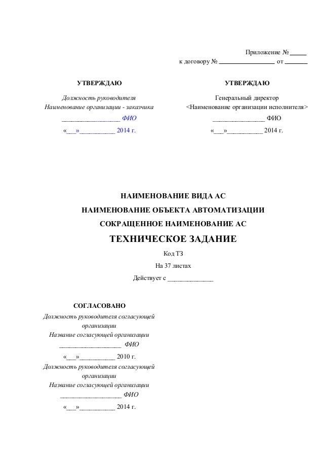 Приложение №  к договору № от  УТВЕРЖДАЮ УТВЕРЖДАЮ  Должность руководителя  Наименование организации - заказчика  Генераль...