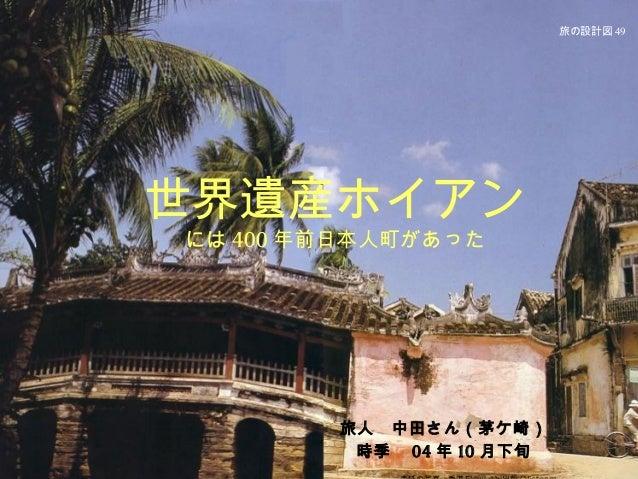 世界遺産ホイアン には 400 年前日本人町があった 旅人 中田さん(茅ケ崎) 時季  04 年 10 月下旬 旅の設計図 49