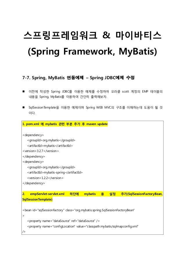 34 스프링프레임워크 & 마이바티스 (Spring Framework, MyBatis