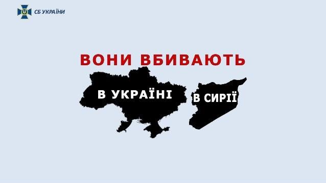 СБ УКРАЇНИ