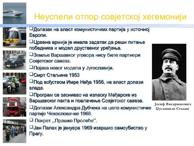 Неуспели отпор совјетској хегемонијиДолазакДолазак нана властвласт комунистичкихкомунистичких партијапартија уу источноји...
