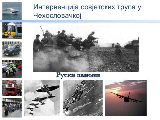 Интервенција совјетских трупа уЧехословачкојРускиРуски авиониавиони