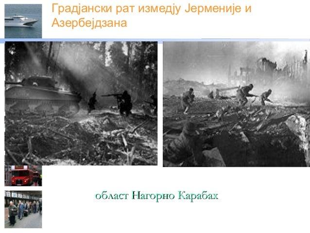 Градјански рат измедју Јерменије иАзербејдзанаобластобласт НагорноНагорно КарабахКарабах