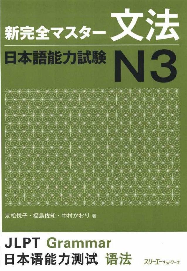 shinkanzenmastern3bunpoupdf-1-638.jpg?cb