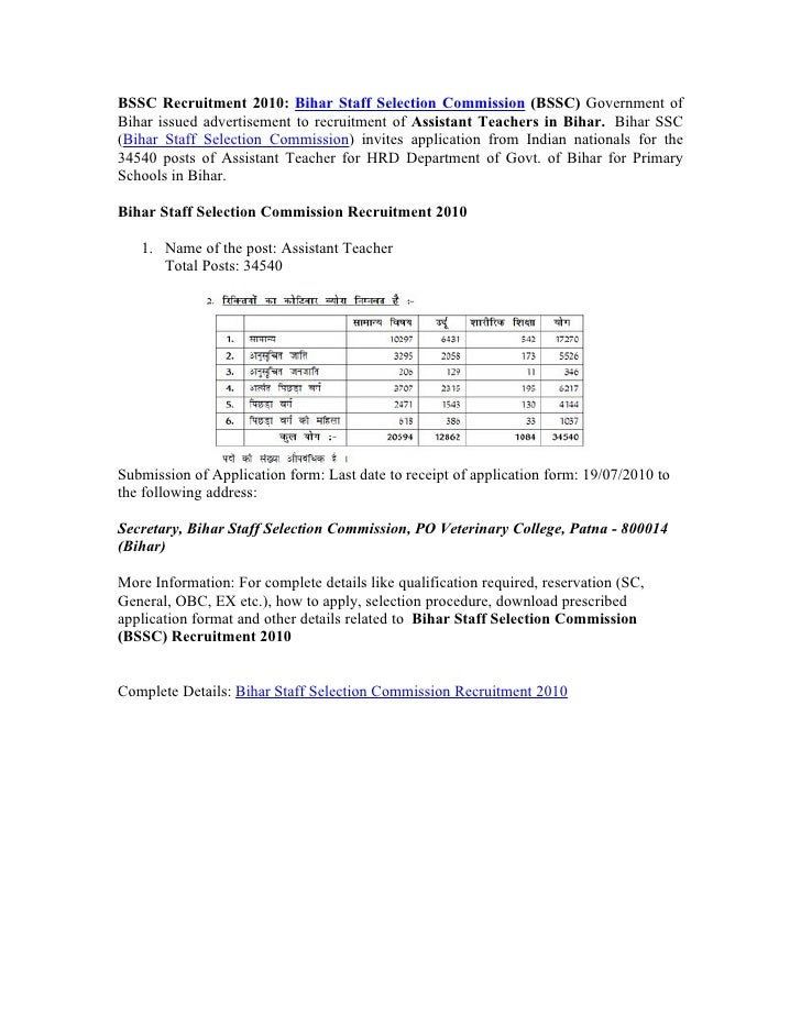 BSSC Recruitment 2010: Bihar Staff Selection Commission (BSSC) Government of Bihar issued advertisement to recruitment of ...