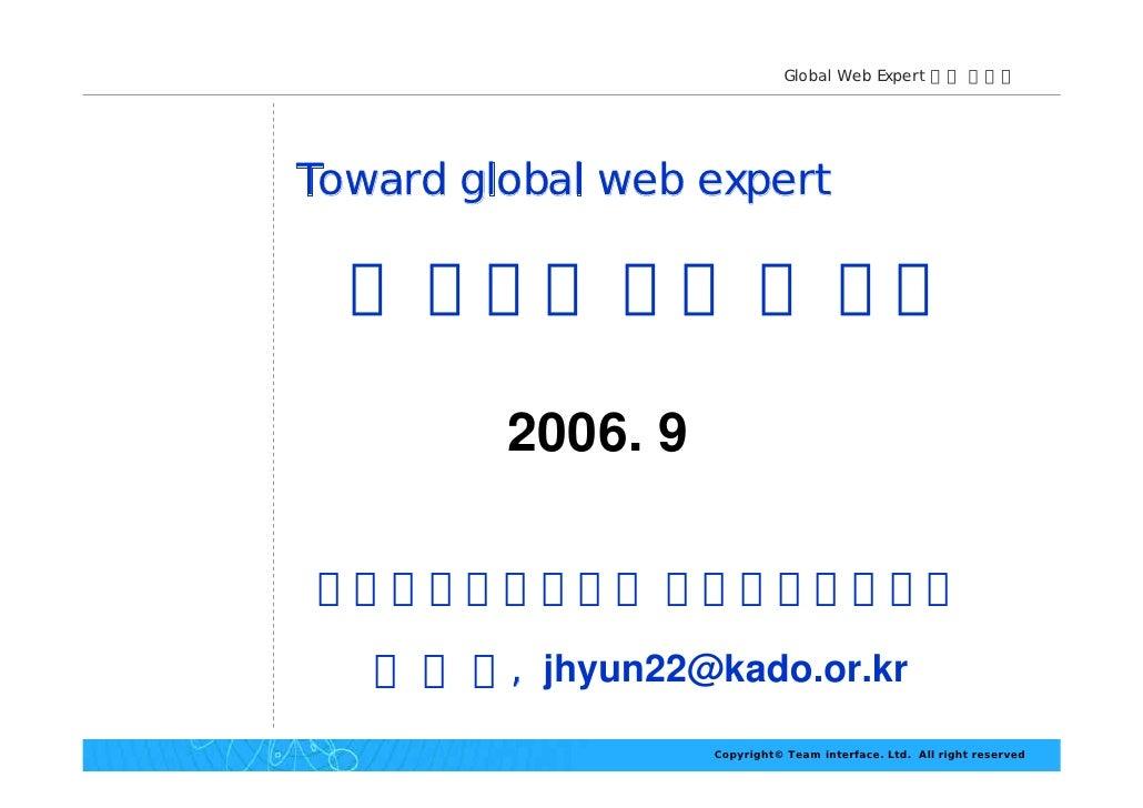 2006. 9     jhyun22@kado.or.kr            Copyright© Team interface. Ltd. All right reserved