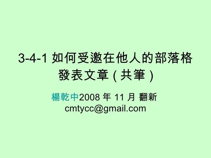 3-4-1 如何受邀在他人的部落格發表文章 ( 共筆 ) 楊乾中 2009 年 06 月 翻新 [email_address]