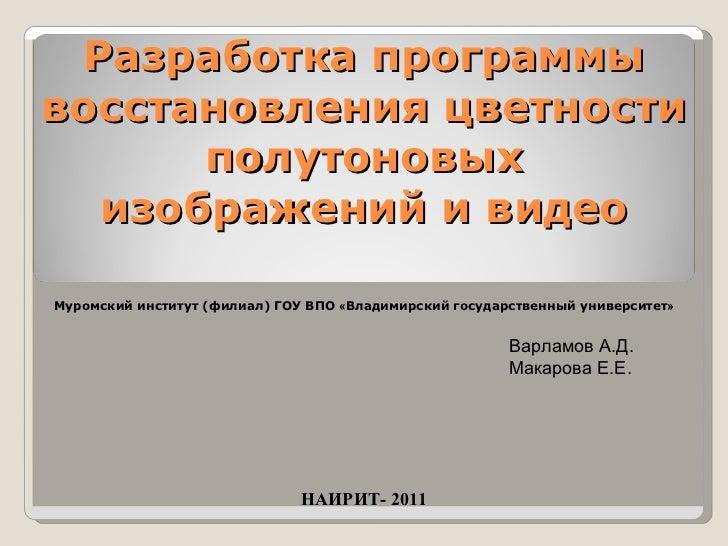Разработка программы восстановления цветности полутоновых изображений и видео  Муромский институт (филиал) ГОУ ВПО  « Вла...