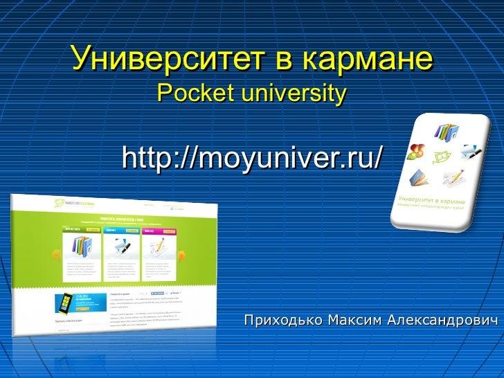 Университет в кармане    Pocket university  http://moyuniver.ru/           Приходько Максим Александрович