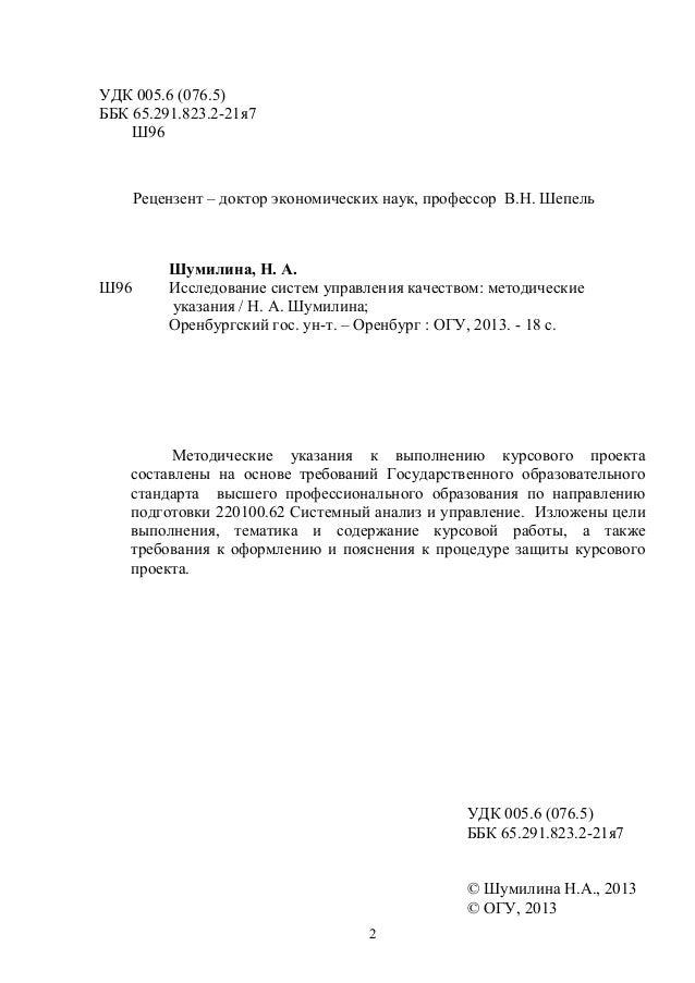 Учебник Мишина Исследование Систем Управления
