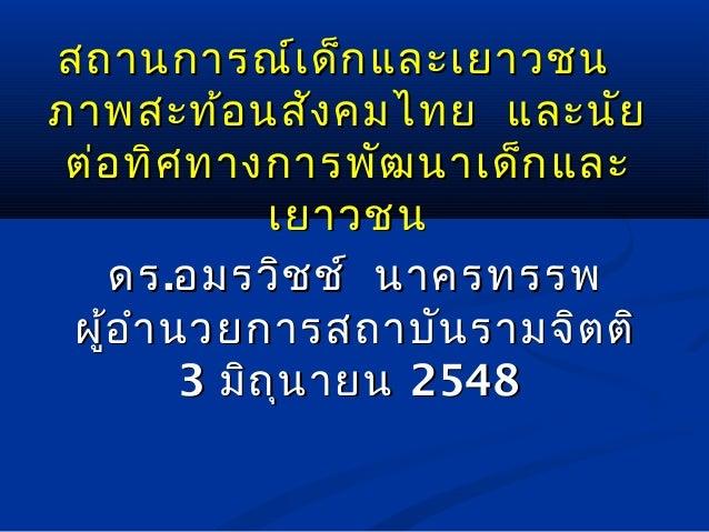 สถานการณ์เด็กและเยาวชนสถานการณ์เด็กและเยาวชน ภาพสะท้อนสังคมไทย และนัยภาพสะท้อนสังคมไทย และนัย ต่อทิศทางการพัฒนาเด็กและต่อท...