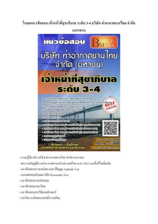 โหลดแนวข้อสอบ เจ้าหน้าที่สุขาภิบาล ระดับ 3-4 บริษัท ท่าอากาศยานไทย จากัด (มหาชน) - ความรู้เกี่ยวกับ บริษัท ท่าอากาศยานไทย ...