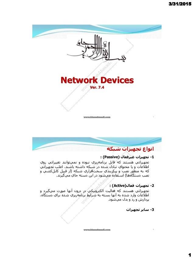 3/31/2015 1 Network Devices Ver. 7.4 www.khanahmadi.com 1 1-تجهيزاتغيرفعالPassive)): تجهيزاتيهستندکهقابلريزي...