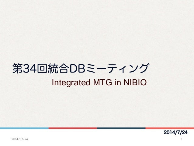 2014/7/24 第34回統合DBミーティング Integrated MTG in NIBIO	 2014/07/24	  1