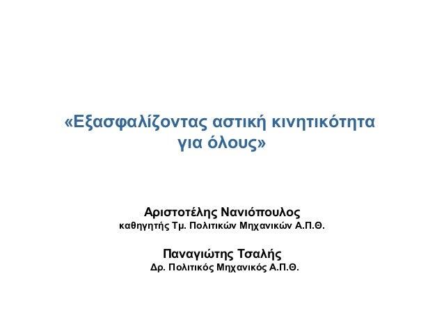 «Εξασφαλίζοντας αστική κινητικότητα            για όλους»          Αριστοτέλης Νανιόπουλος      καθηγητής Τμ. Πολιτικών Μη...