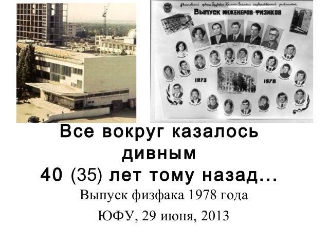Все вокруг казалось дивным 40 (35) лет тому назад... Выпуск физфака 1978 года ЮФУ, 29 июня, 2013