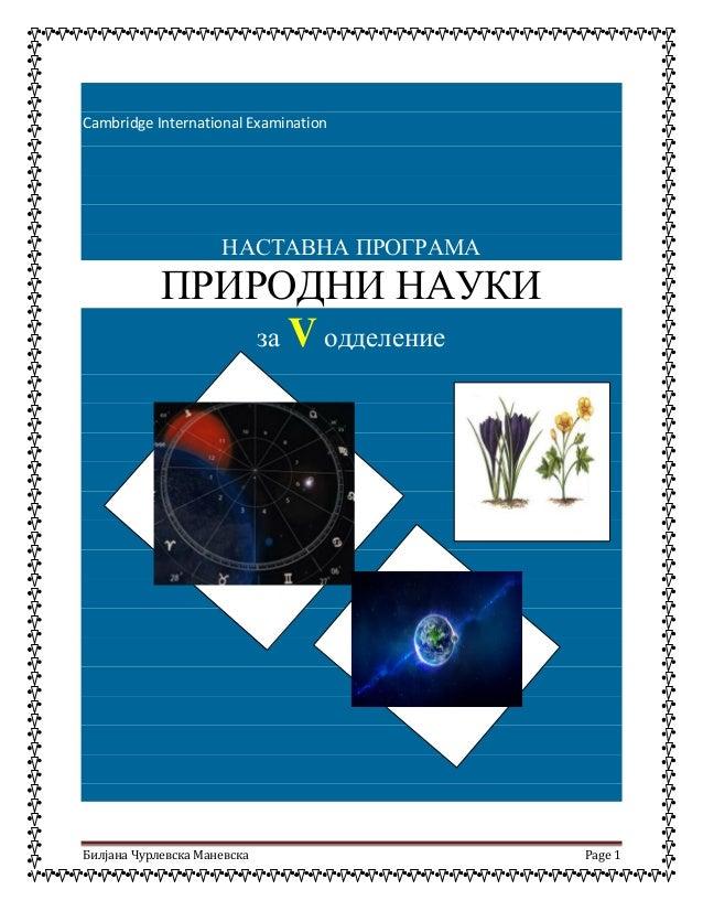 Билјана Чурлевска Маневска Page 1 Cambridge International Examination НАСТАВНА ПРОГРАМА ПРИРОДНИ НАУКИ за V одделение