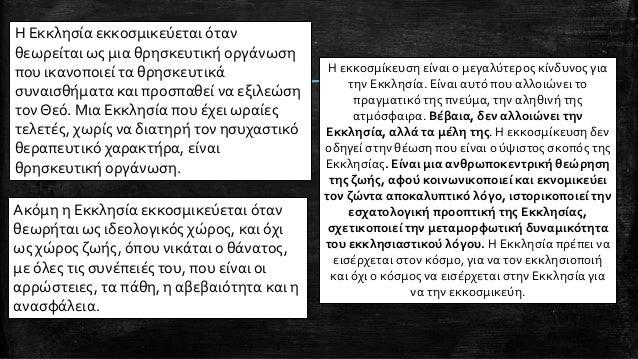 3.5 ΧΡΙΣΤΙΑΝΙΣΜΟΣ ΚΑΙ ΕΚΚΟΣΜΙΚΕΥΣΗ Slide 2