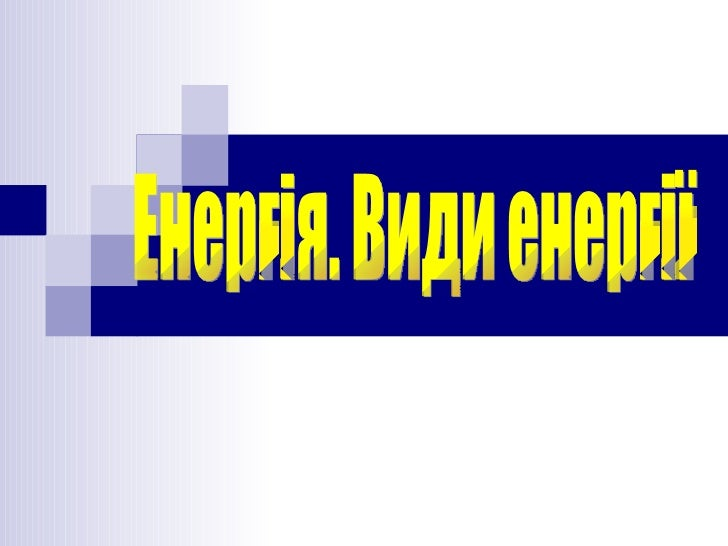 Енергія. Види енергії
