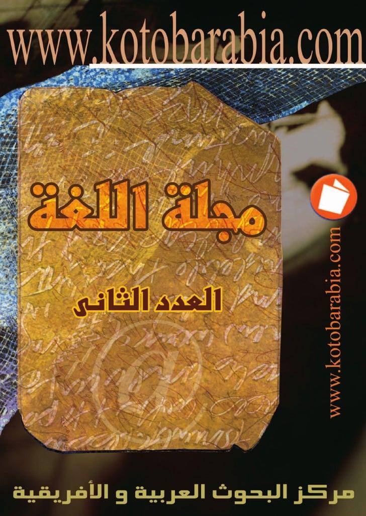 """AL-LOGHA                          א                            ﺳﻠﺴﻠﺔ ﺃﻭﺭﺍﻕ ﰱ ﻋﻠﻢ ﺍﻟﻠﻐﺔ   """"ﺍﻟﻠﻐﺔ"""" ﳎﻠﺔ ﳏﻜﻤﺔ ﻏﲑ ﺩﻭﺭﻳ..."""