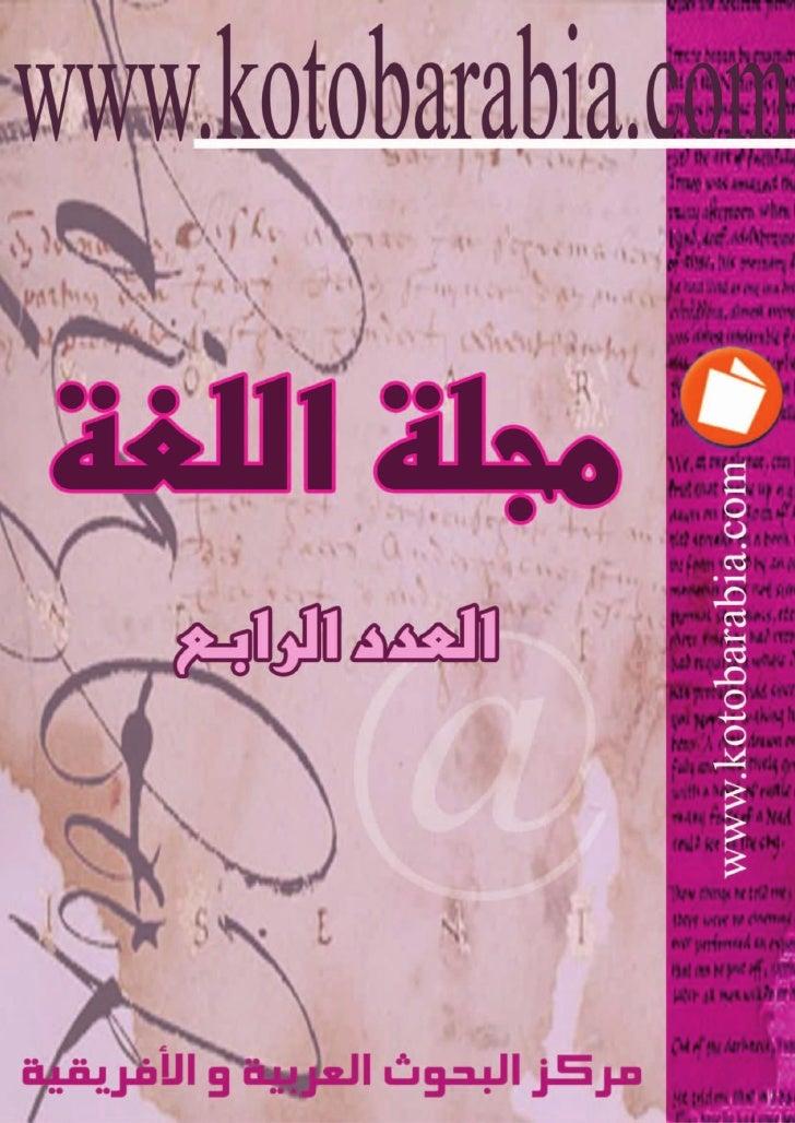 """AL-LOGHA                           א                                    ﺳﻠﺴﻠﺔ ﺃﻭﺭﺍﻕ ﰲ ﻋﻠﻢ ﺍﻟﻠﻐﺔ  """"ﺍﻟﻠﻐﺔ"""" ﳎﻠﺔ ﳏﻜﻤﺔ..."""