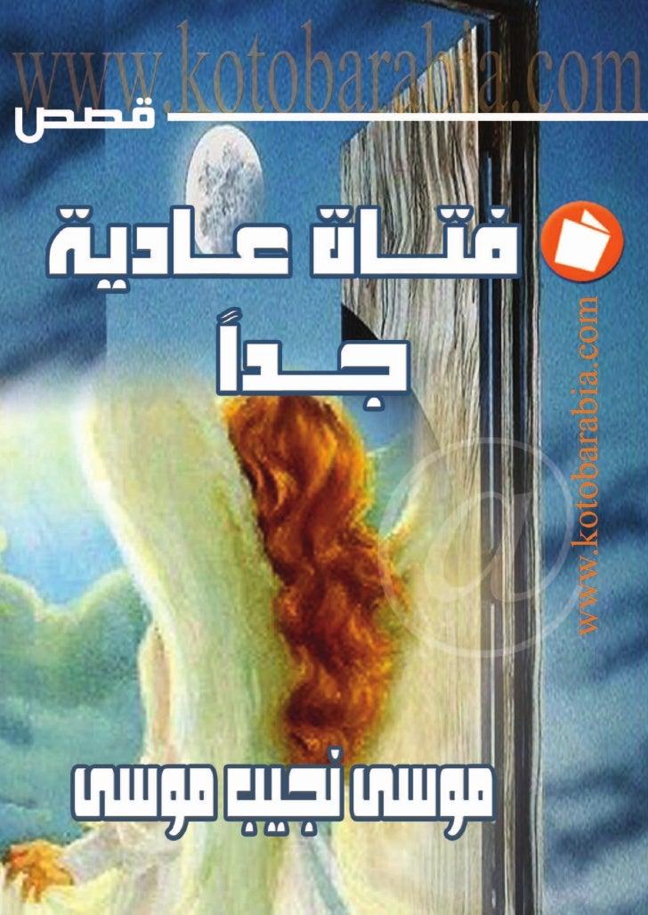 kotob arabia