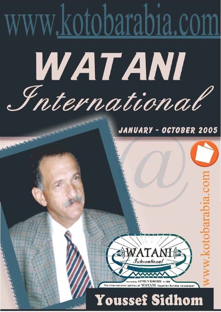 WATANI International 2 January 2005 Translator: Ghada / copy editor: Samia Word count: 652     2005 Year of citizenship ri...