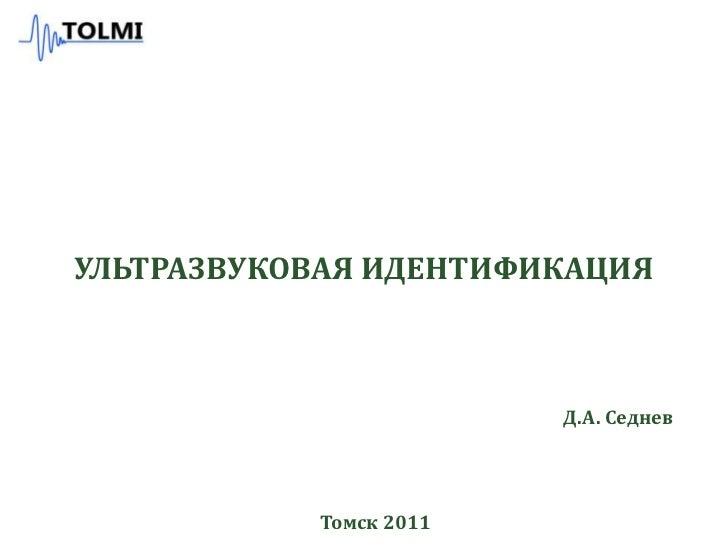 УЛЬТРАЗВУКОВАЯ ИДЕНТИФИКАЦИЯ                        Д.А. Седнев           Томск 2011