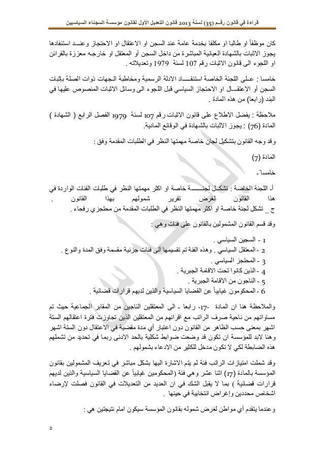قراءة في قانون رقــم (35) لسنة 2013 قانون التعديل الأول لقانون مؤسسة السجناء السياسيين Slide 2