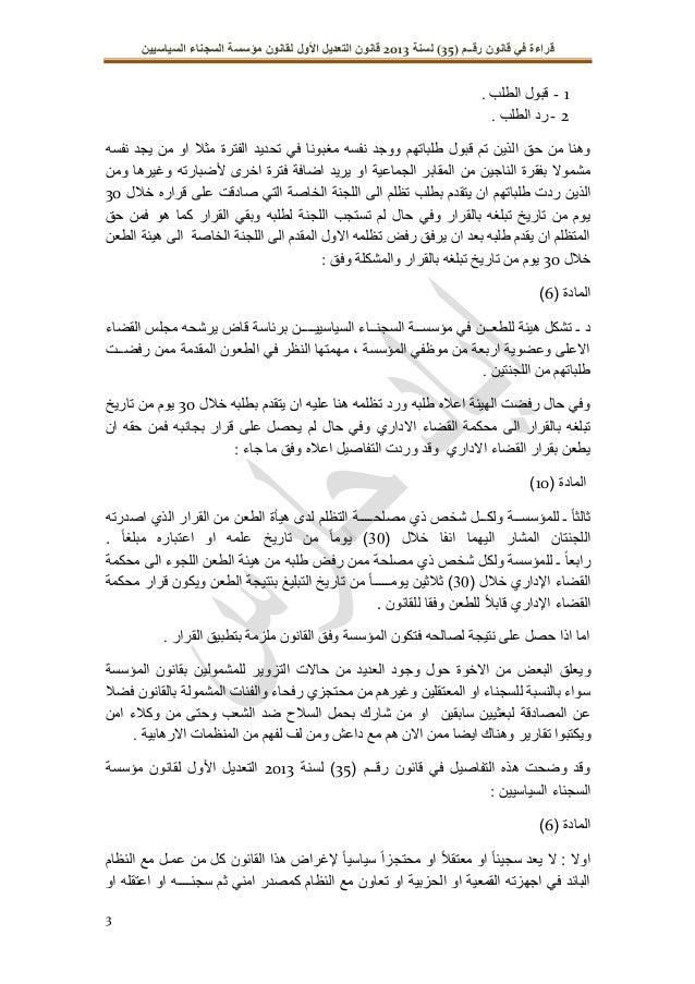 قراءة في قانون رقــم (35) لسنة 2013 قانون التعديل الأول لقانون مؤسسة السجناء السياسيين Slide 3