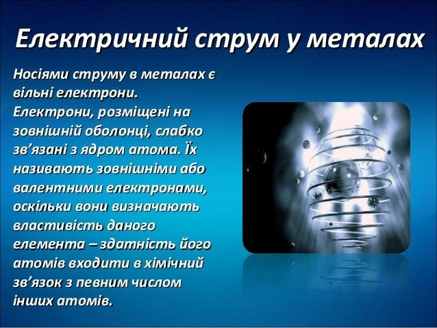 Електричний струм у різних середовищах Slide 3