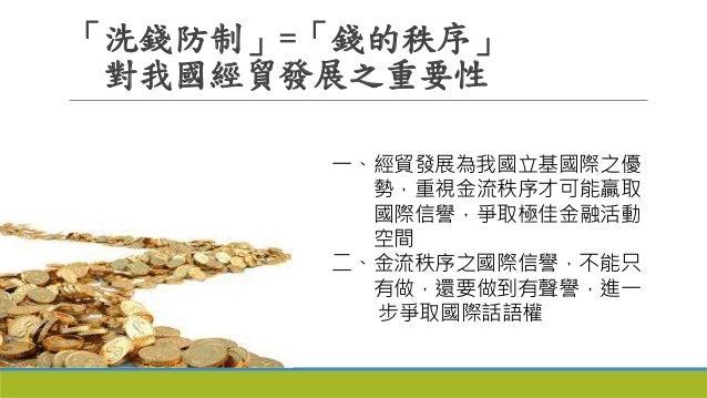1060316法務部:「我國防制洗錢策略與未來展望」報告 Slide 2