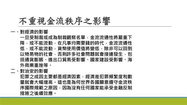 1060316法務部:「我國防制洗錢策略與未來展望」報告 Slide 3