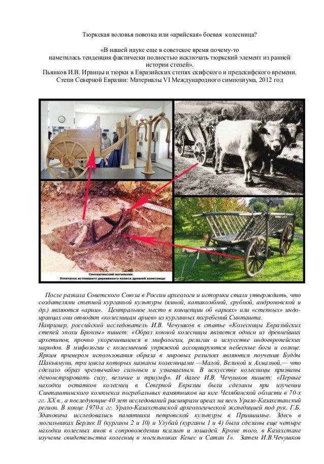 Тюркская воловья повозка или «арийская» боевая колесница? «В нашей науке еще в советское время почему-то наметилась тенден...