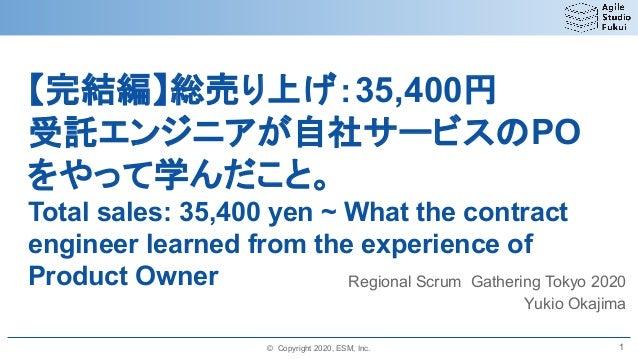© Copyright 2020, ESM, Inc. 【完結編】総売り上げ:35,400円 受託エンジニアが自社サービスのPO をやって学んだこと。 Total sales: 35,400 yen ~ What the contract en...