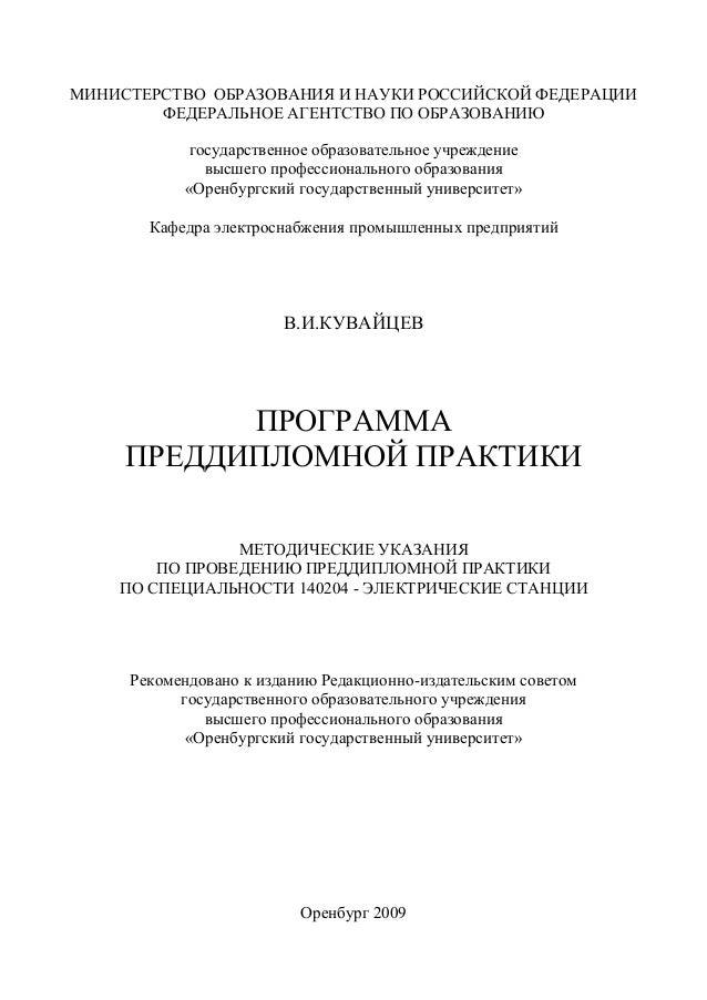 программа преддипломной практики
