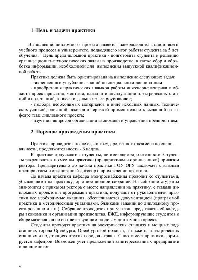 Заключение в отчете по производственной практике электрика 826