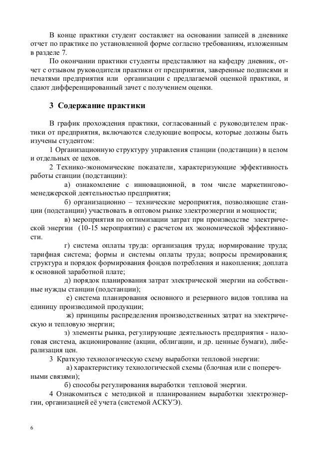 Отчет производственной практики электроэнергетика 3439