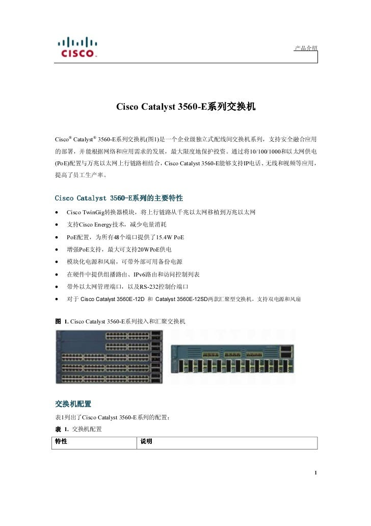 C i s c o C a t a l y s t 3 5 6 0 -ECisco® Ca t a l y st ® 3560-E                                (   1)                   ...