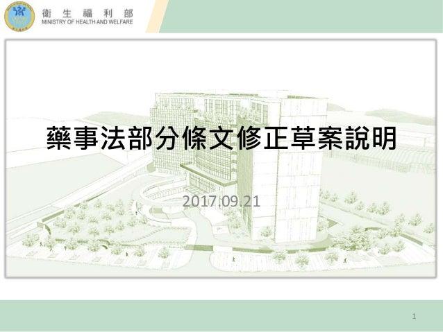 1 藥事法部分條文修正草案說明 2017.09.21