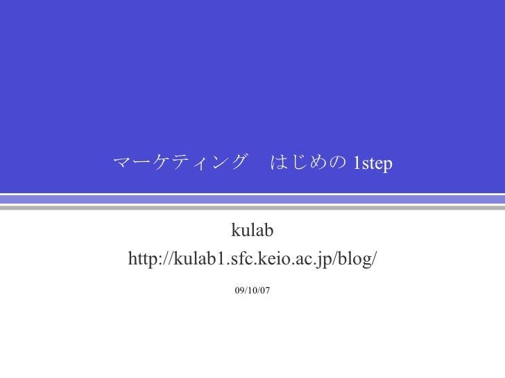 マーケティング はじめの 1step kulab http://kulab1.sfc.keio.ac.jp/blog/ 05/27/09