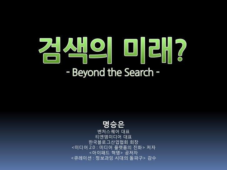 명승은          벤처스퀘어 대표        티엔엠미디어 대표    한국블로그산업협회 회장<미디어 2.0 : 미디어 플랫폼의 진화> 저자     <아이패드 혁명> 공저자<큐레이션 : 정보과잉 시대의 돌파구> 감수