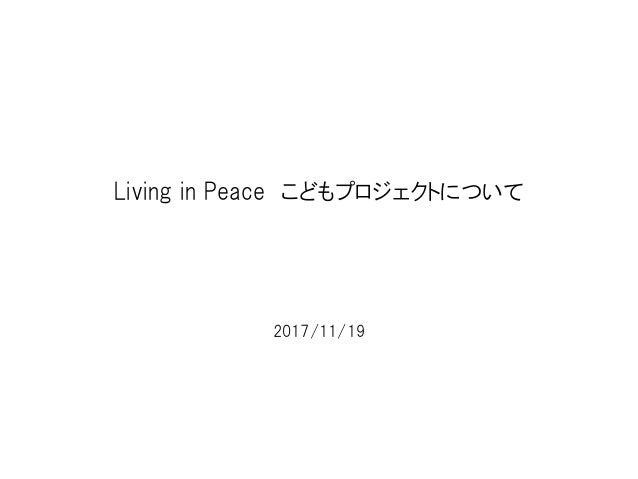 Living in Peace こどもプロジェクトについて 2017/11/19