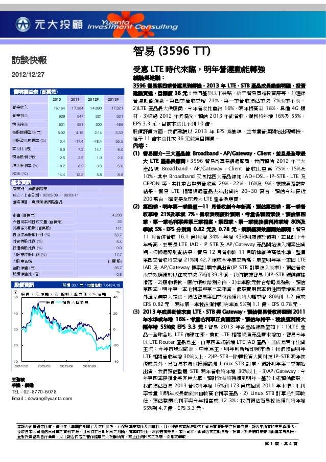 智易 (3596 TT)訪談快報                                                                    受惠 LTE 時代來臨,明年營運動能轉強2012/12/27        ...
