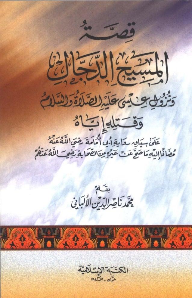 35971569 كتاب-قصة-المسيح-الدجال-ونزول-عيسى-عليه-السلام-وقتله-إياه-للشيخ-الألباني