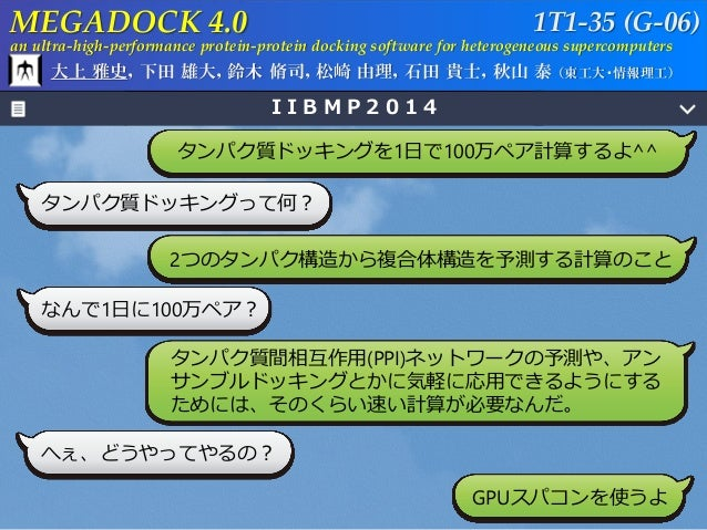 MEGADOCK 4.0  an ultra-high-performance protein-protein docking software for heterogeneous supercomputers  1T1-35 (G-06)  ...