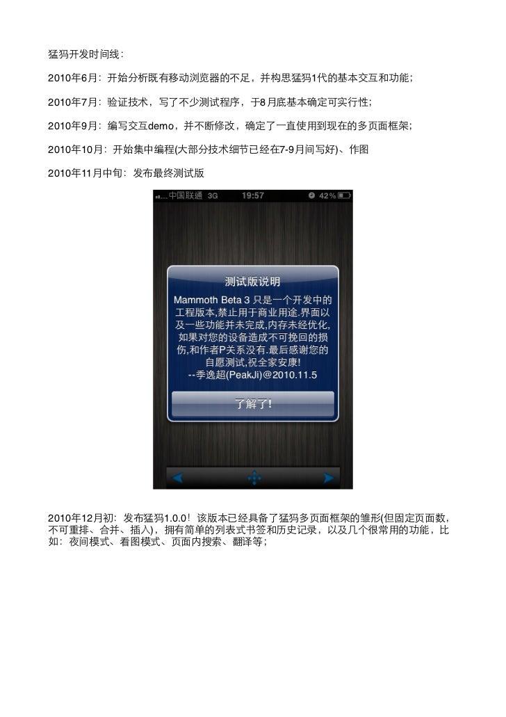 猛犸开发时间线:2010年6月:开始分析既有移动浏览器的不足,并构思猛犸1代的基本交互和功能;2010年7月:验证技术,写了不少测试程序,于8月底基本确定可实行性;2010年9月:编写交互demo,并不断修改,确定了⼀一直使用到现在的多页面框架...