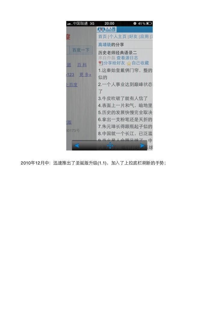 2010年12月中:迅速推出了圣诞版升级(1.1),加入了上拉底栏刷新的手势;